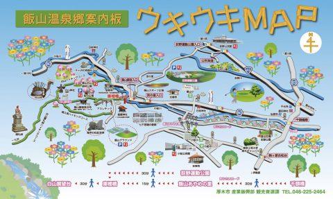 飯山温泉郷の案内板『ウキウキMAP』