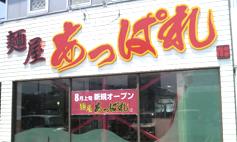 麺屋あっぱれ